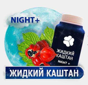 Жидкий каштан Night для похудения (в банке), эффективное средство для похудения, каштан для похудения - Интернет-магазин «Shoppping» в Днепре
