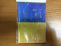"Обкладинка на паспорт ""Passport"", ПВХ, фото 1"