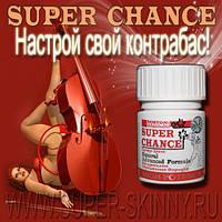 Капсулы для повышения потенции Super Chance® Супер шанс - лечебный эффект.