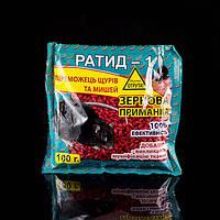 Ратид-1 приманка зерно от грызунов 100 г