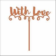 "Топпер ""With Love"""