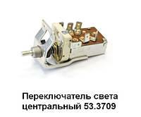 Центральный переключатель света ГАЗ-53,-3301, -4509 (покупн. ГАЗ), 53.3709