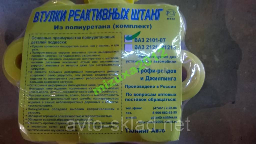 Полиуретановые втулки реактивных штанг тяг 2101-07