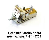 Центральный переключатель света ГАЗ 3110 (покупн. ГАЗ), 411.3709