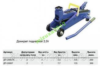 Домкрат гидравлический подкатной 2 т (чемодан)