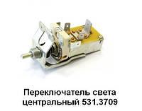 Центральный переключатель света ГАЗ-3302,3307,3308 (покупн. ГАЗ), 531.3709
