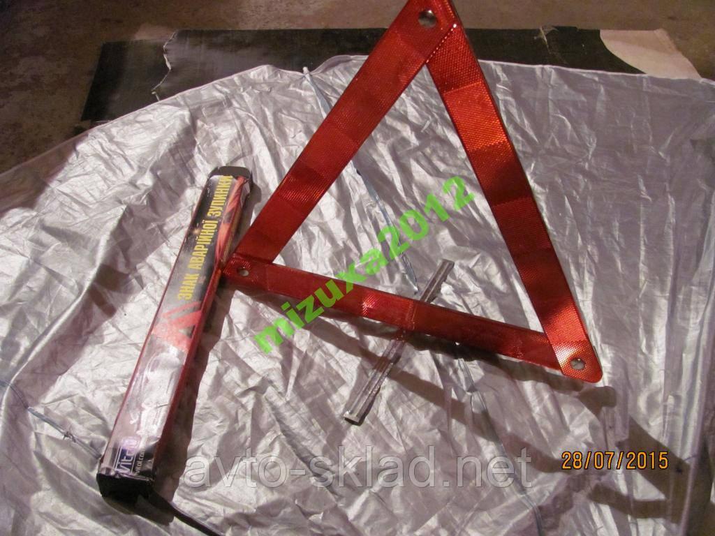 Знак аварийный на ножке раскладной