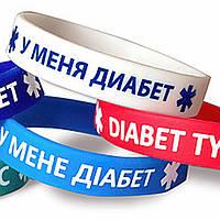 """Силиконовый браслет """"У меня диабет"""" - 6 видов"""