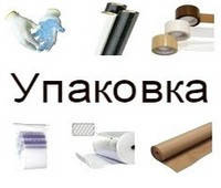 Скотч, стрейч, бумага, пакеты, перчатки, пузырка