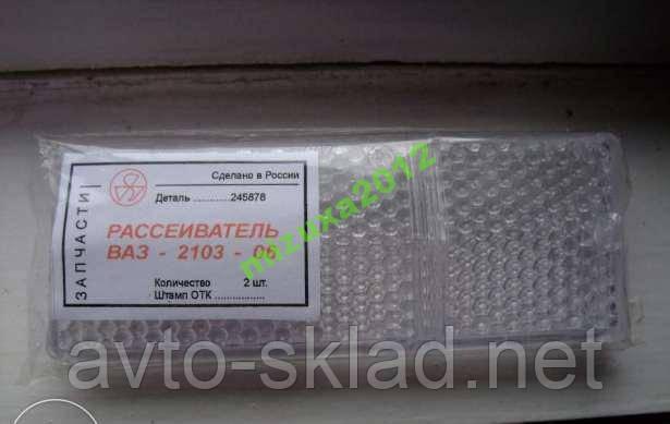 Стекла поворотников белые ВАЗ 2103, 2106, 2121 бел