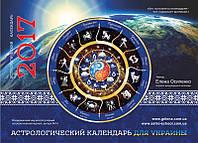 Астрологический календарь для Украины 2017 год Осипенко