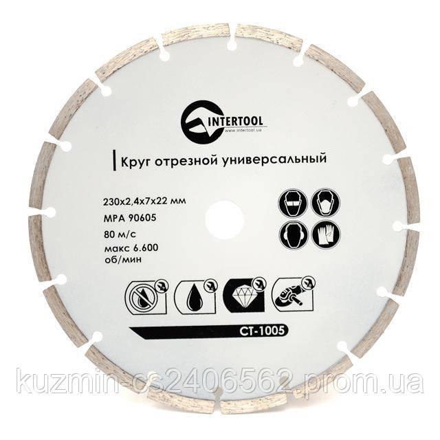 Диск отрезной сегментный алмазный для угловой шлифовальной машины (болгарки) 230мм; 16-18% INTERTOOL CT-1005