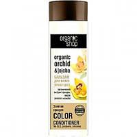 """Бальзам для волос """"Яркий цвет Золотая орхидея"""" Organic Shop , 280 мл"""