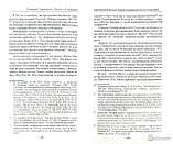 Власть и страдание. Христологические аспекты Евангелия от Марка. Дмитрий Тракателлис, фото 3