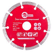 Диск отрезной сегментный алмазный для угловой шлифовальной машины (болгарки) 125мм; 22-24% INTERTOOL CT-1007