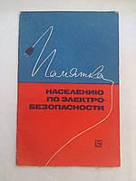 Памятка населению по электробезопасности, 1972 год.