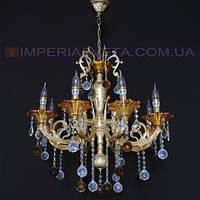 Люстра хрустальная(стеклянная) свеча восьмиламповая KODE:435026