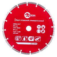 Диск отрезной сегментный алмазный для угловой шлифовальной машины (болгарки) 230мм; 22-24% INTERTOOL CT-1010