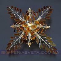 Люстра потолочная хрустальная для низких потолков восьмиламповая KODE:355554