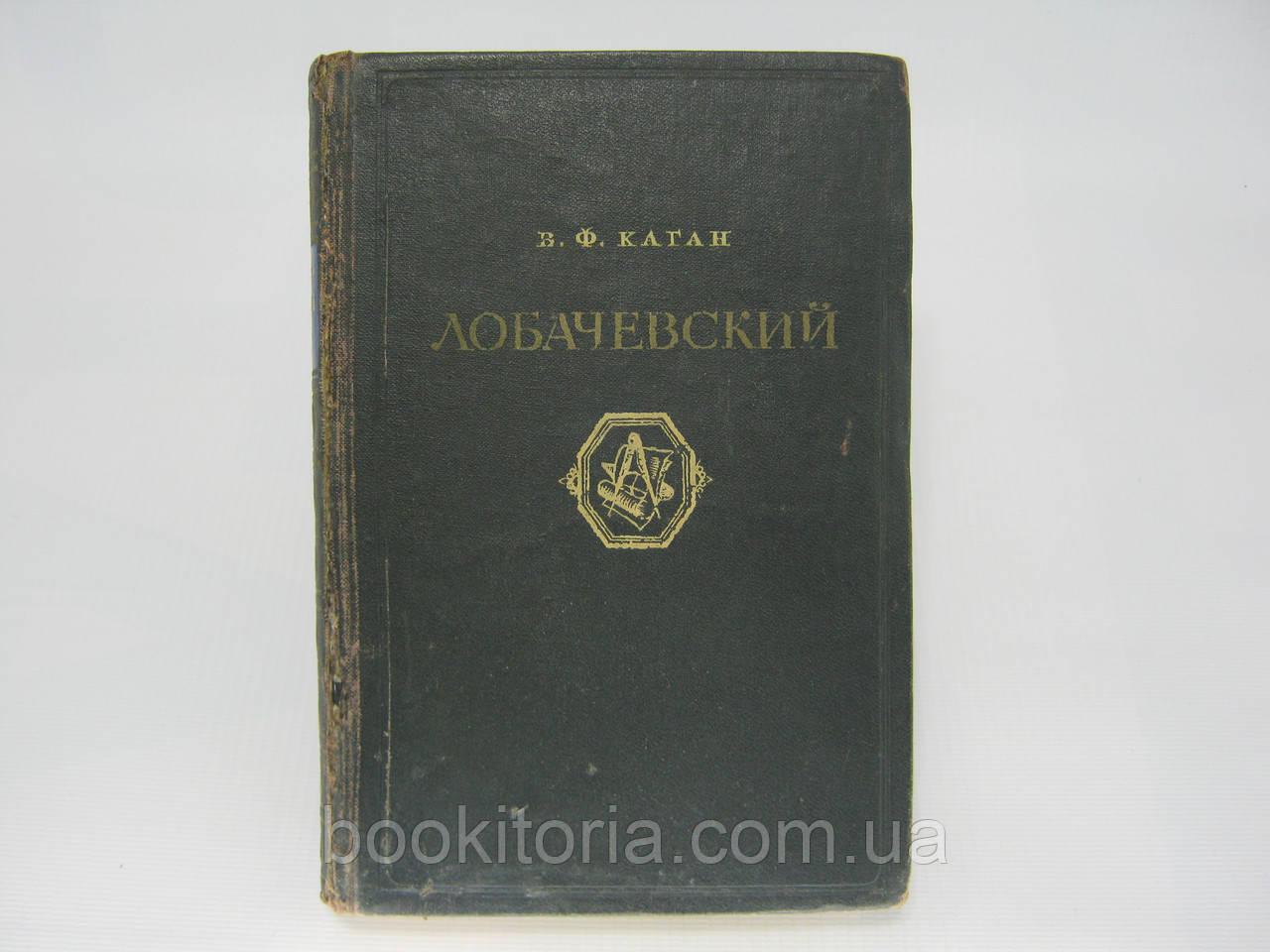 Каган В.Ф. Лобачевский (б/у).