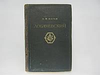 Каган В.Ф. Лобачевский (б/у)., фото 1