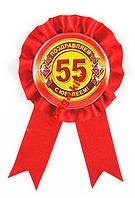 Орден юбилей подарок 55 лет