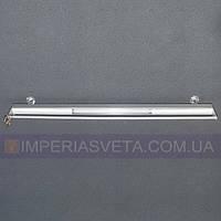 Вешалка кухонная с люминисцентной подсветкой одноламповая декоративная KODE:400321