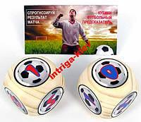 Кубики Футбольный предсказател