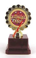 Кубок награда подарок Почетная кума