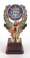 Кубок  награда подарок Поздравляем