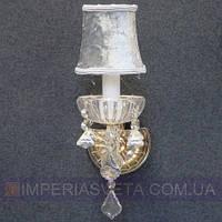 Бра свечи на стену с хрустальными подвесками одноламповое KODE:435022