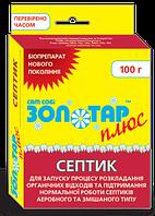 Биопрепарат Водограй для выгребных ям, септиков и уличных туалетов 400 гр.