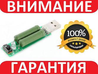 USB нагрузочный резистор с переключателем 1A -2A