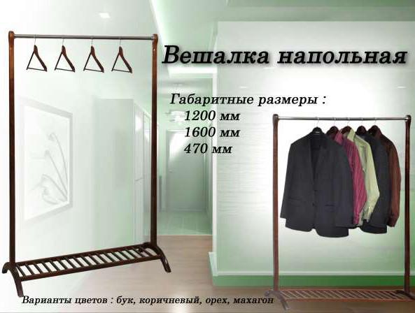 """Стойка для одежды """"Статус"""""""