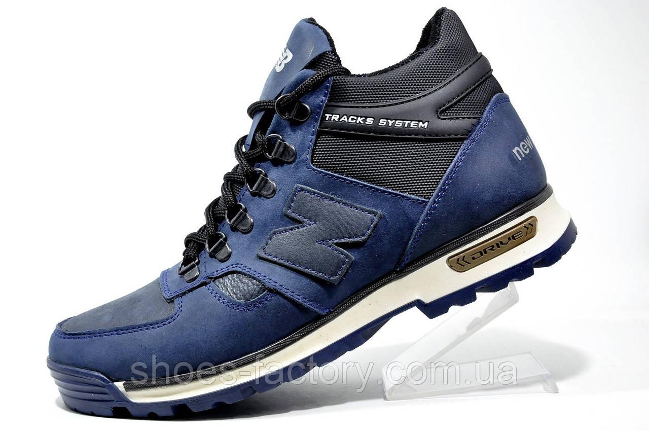 Мужские зимние ботинки в стиле New Balance, Синие