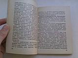 """Л.Кригер """"Борьба с посягательствами на социалистическую собственность и интересы народного хозяйства"""", фото 5"""