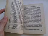 """Л.Кригер """"Борьба с посягательствами на социалистическую собственность и интересы народного хозяйства"""", фото 7"""