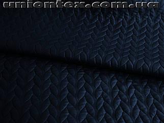 Стеганный трикотаж кожа косичка (темно- синий)