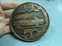 медаль Автозавод имени ленинского комсомола азлк 50 лет