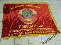 Флаг знамя бархатный вышитый герб ссср
