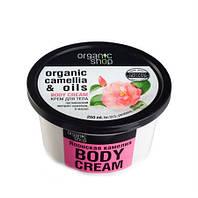 """Крем для тела """"Японская камелия"""" Organic Shop , 250 мл"""