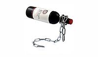 Подставка для вина в виде цепи