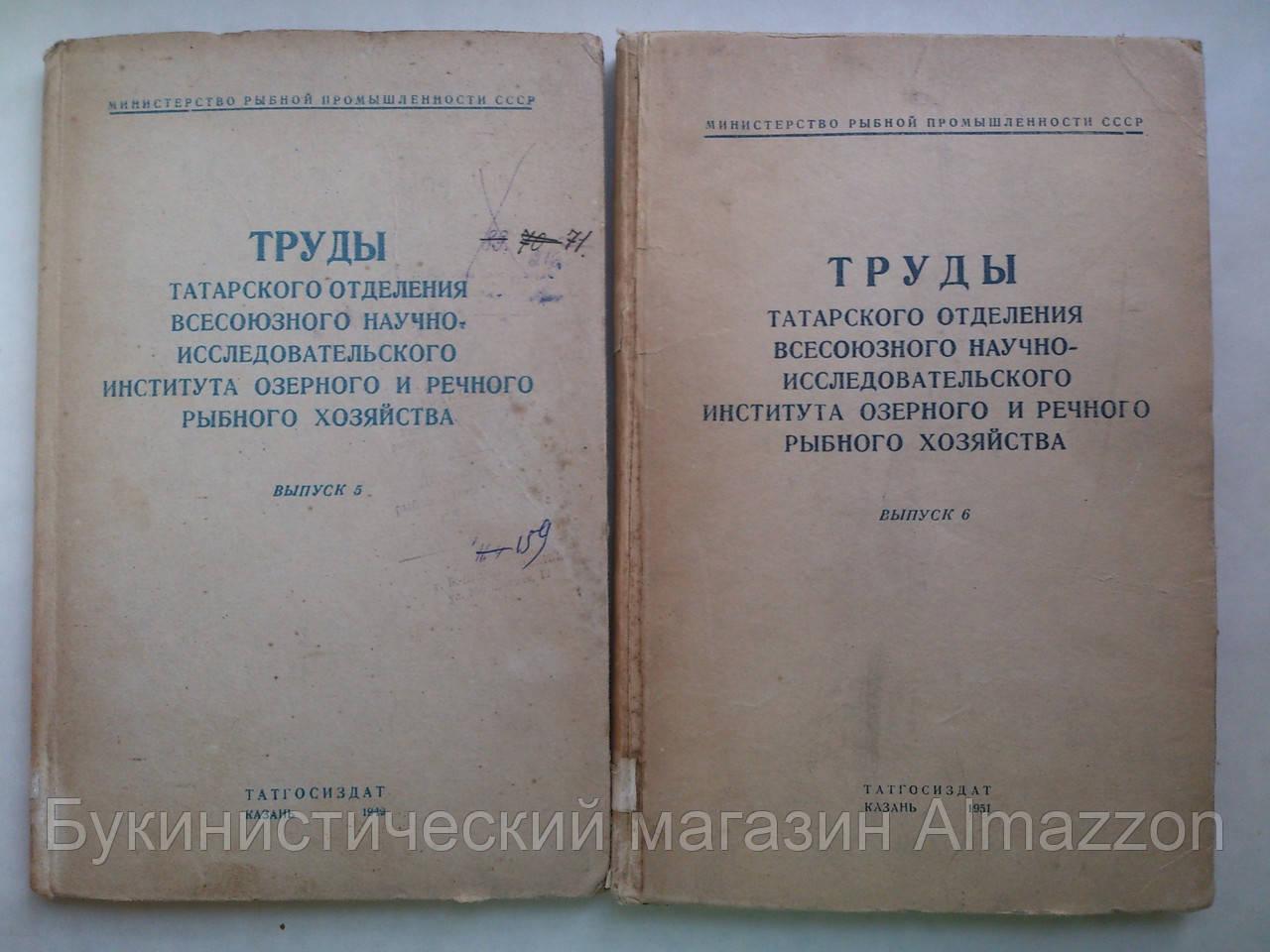 Труды тат. отд. Всесоюзного НИИ озерного и речного рыбного хозяйства - 2 тома