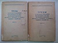 Труды тат. отд. Всесоюзного НИИ озерного и речного рыбного хозяйства - 2 тома, фото 1