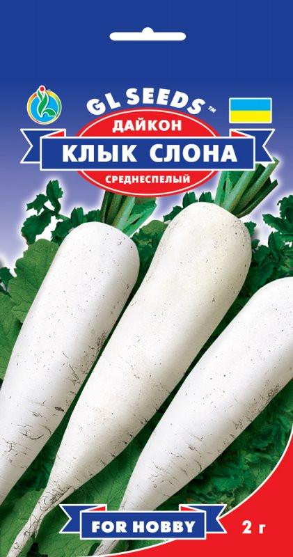 Семена редька Дайкон Клык Слона