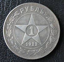 СССР 1 рубль 1922 г.