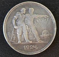 СССР 1 рубль 1924 г.