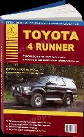 Toyota 4Runner 1/2 бензин Инструкция по техобслуживанию, эксплуатации и ремонту