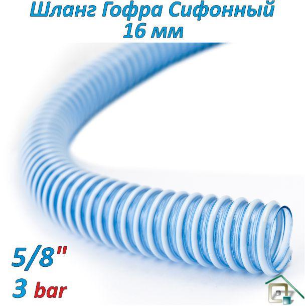 """Шланг Гофра Сифонный  3/4"""" (50м)"""