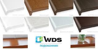 WDS (Украина)